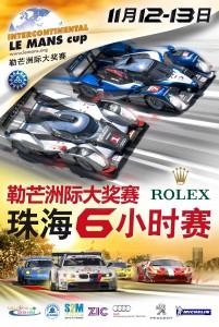 6-Poster_6_Hours_Zhuhai