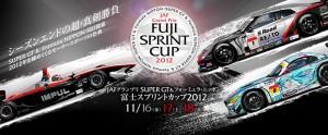 JAFGrandPrixFujiSprintCup2012