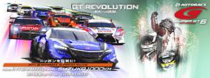 Super GT 43. International Suzuka 1000km Banner