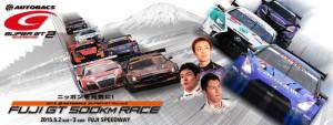 Super GT Fuji 2015 Slider