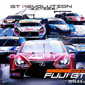 GT-Serien